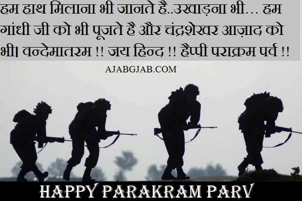 Happy Parakram Parv Status In Hindi