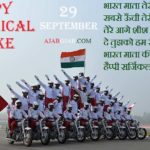 Happy Surgical Strike Day Images In Hindi