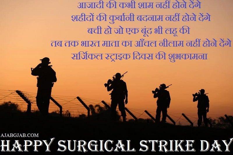 HappySurgical Strike Day Shayari In Hindi