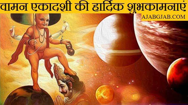 Happy Vaman Ekadashi In Hindi