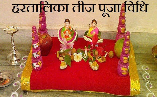 Hartalika Teej Puja Vidhi