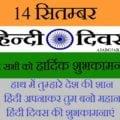 Hindi Diwas Messages In Hindi