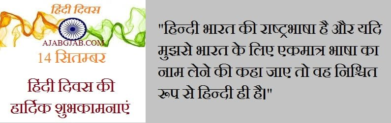 Hindi Diwas Picture Quotes In Hindi