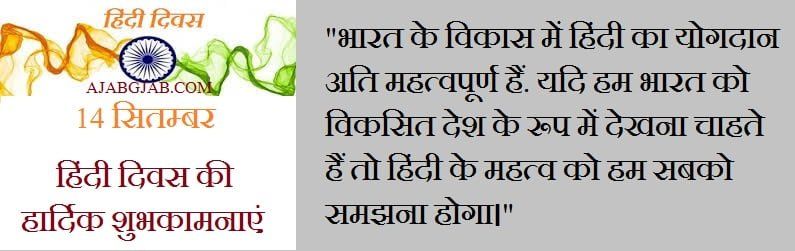 Hindi Diwas Picture Quotes