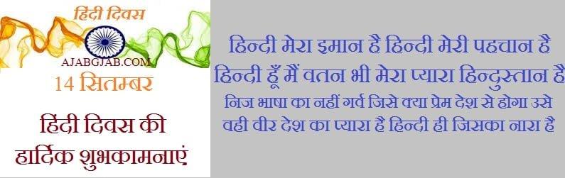 Hindi Diwas Picture Shayari