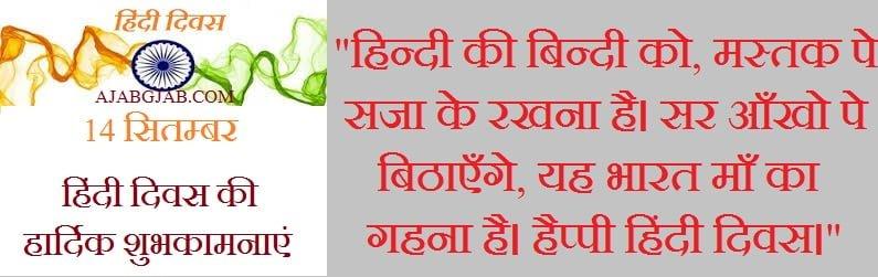 Hindi Diwas Picture Status In Hindi