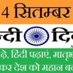Hindi Diwas Quotes