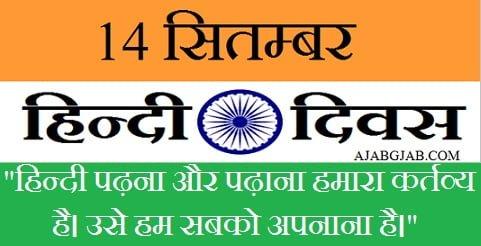 Hindi Diwas Quotes In Hindi