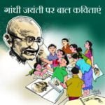 गांधी जयंती पर बाल कविताएं | Hindi Kids Poems On Gandhi Jayanti