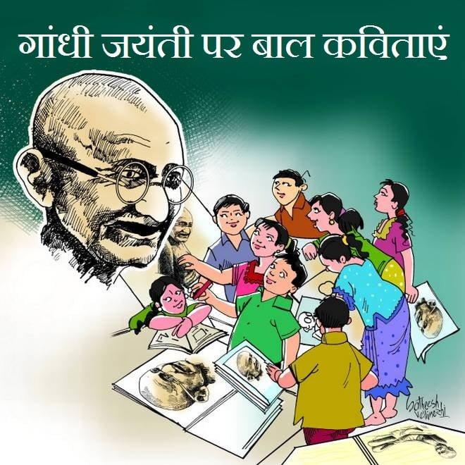 Hindi Kids Poems On Gandhi Jayanti