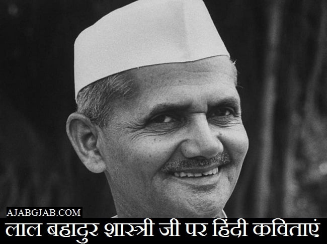 Hindi Poems On Lal Bahadur Shastri