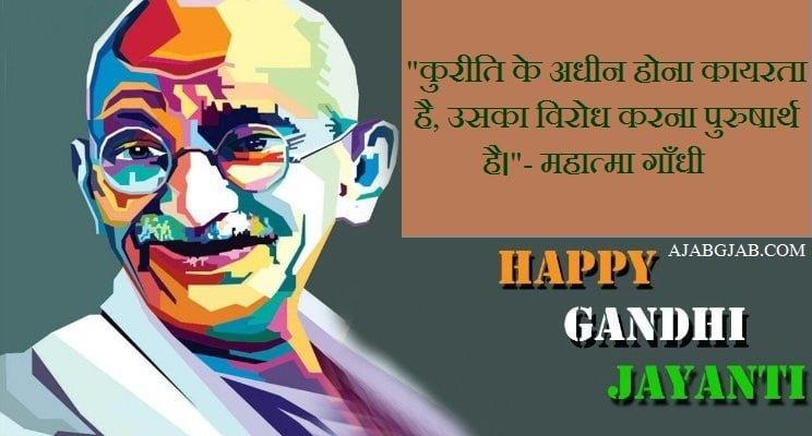 Hindi Quotes On Gandhi Jayanti