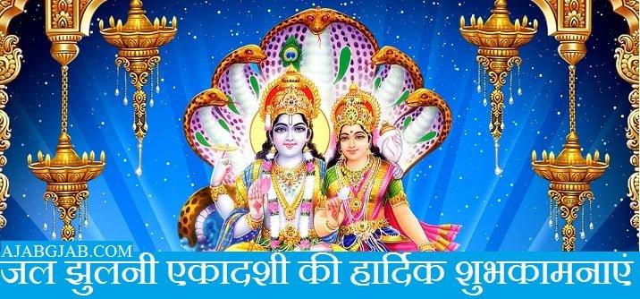 Jal Jhulani Ekadashi Hd Pictures