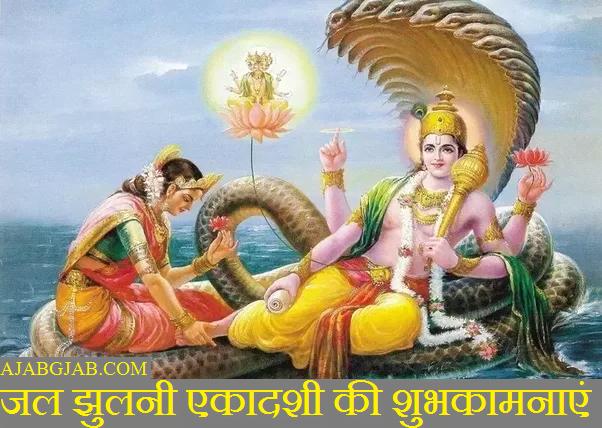 Jal Jhulani Ekadashi Messages In Hindi