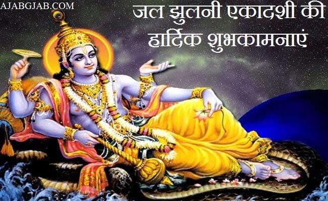 Jal Jhulani Ekadashi SMS In Hindi