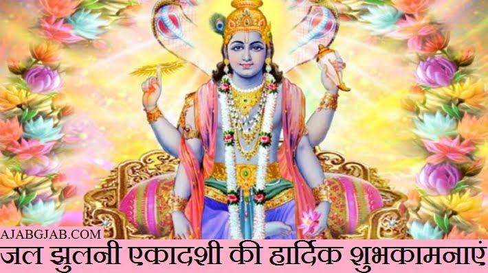 Jal Jhulani Ekadashi Wishes