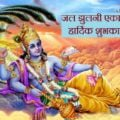 Jal Jhulani Ekadashi Wishes Messages