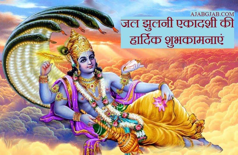 Jal Jhulani Ekadashi Wishes Messages