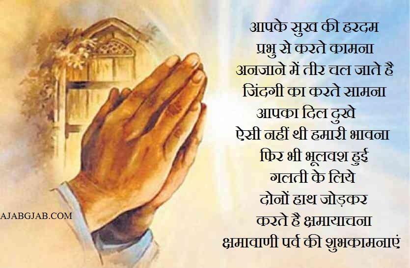 Kshamavani Parva Messages In Hindi