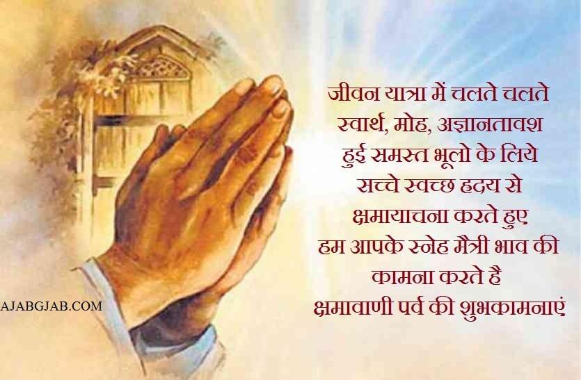 Kshamavani Parva SMS In Hindi