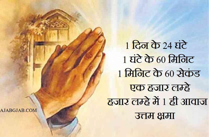 Kshamavani Parva Wishes
