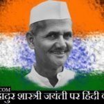 Lal Bahadur Shastri Jayanti Poems In Hindi