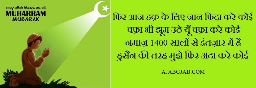 Muharram Messages In Hindi