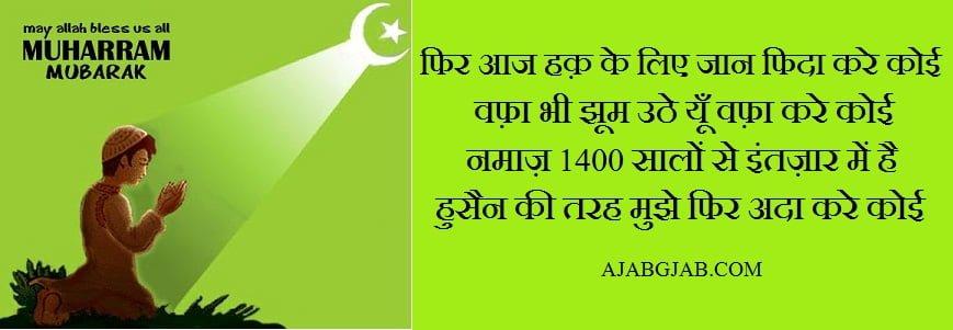 Muharram Messages In Hindi