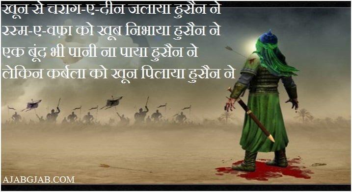 Muharram SMS In Hindi
