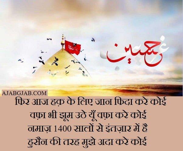 Muharram Shayari In Hindi