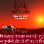 Muharram Status In Hindi | मुहर्रम स्टेटस