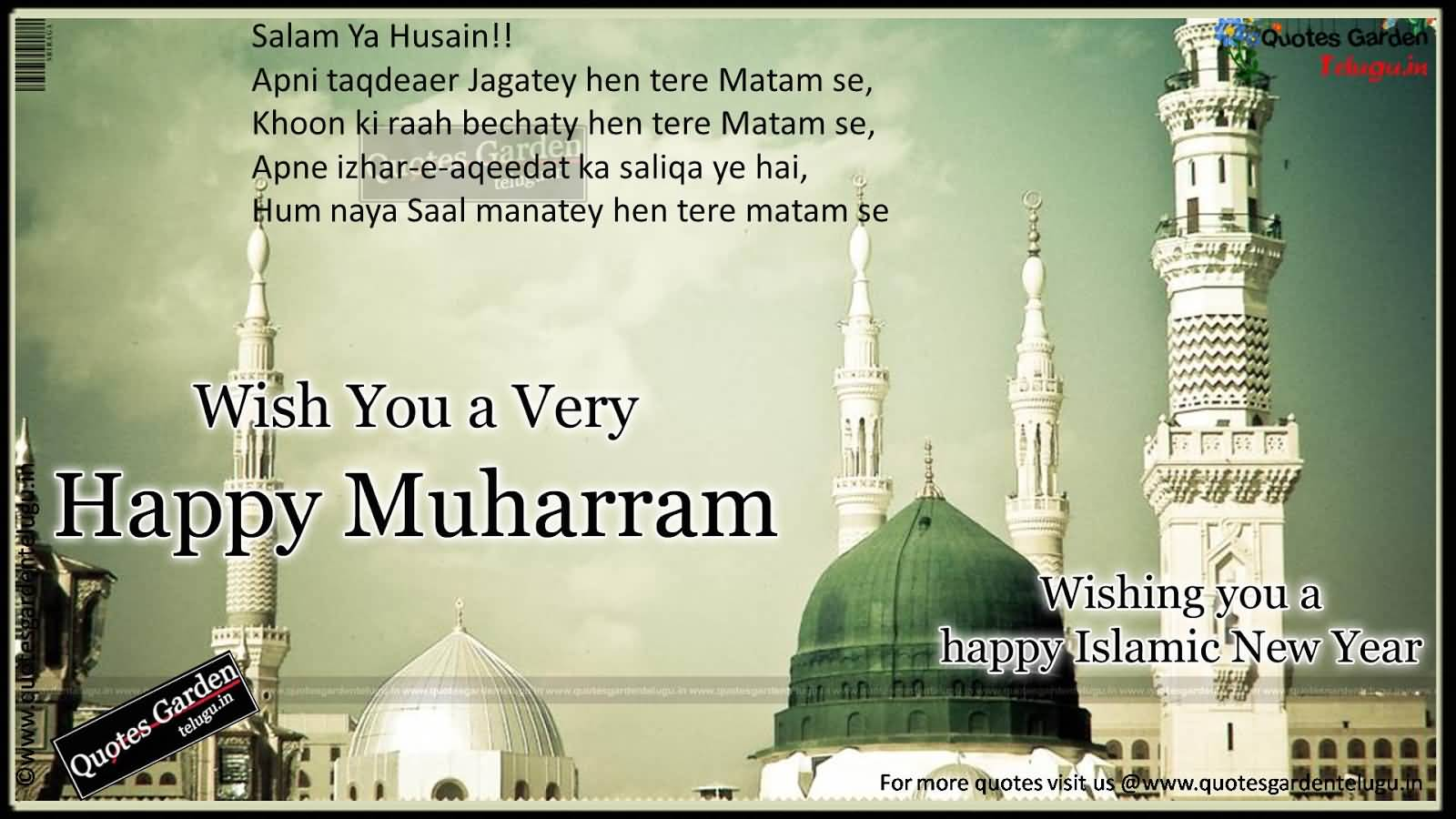 Happy Muharram 2019 Hd Greetings For Desktop