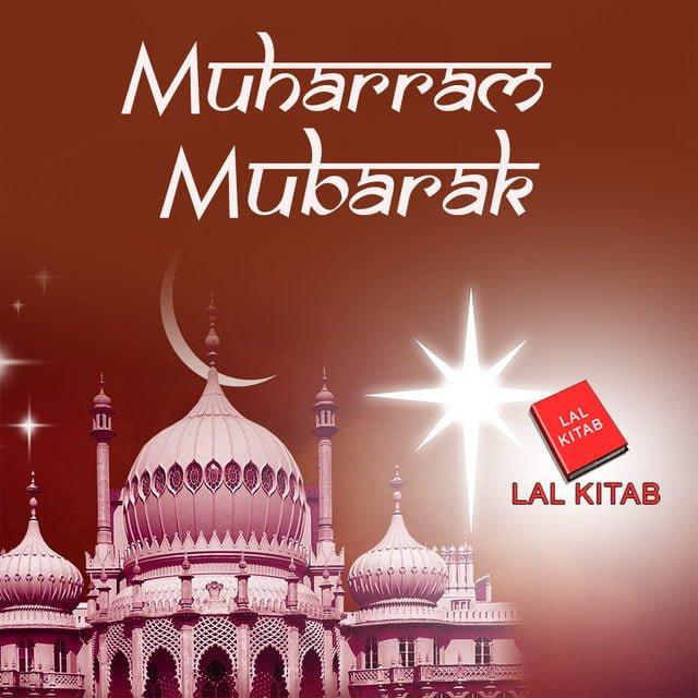 Happy Muharram Hd Greetings Wallpaper For Desktop