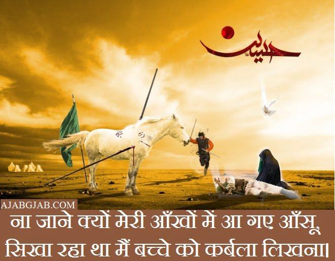 Muharram ul haram status