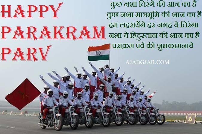 Parakram Parv Day SMS