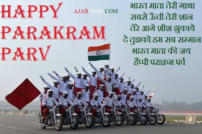 Parakram Parv Messages In Hindi