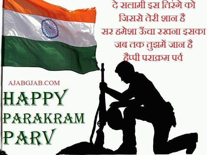 Parakram Parv Messages