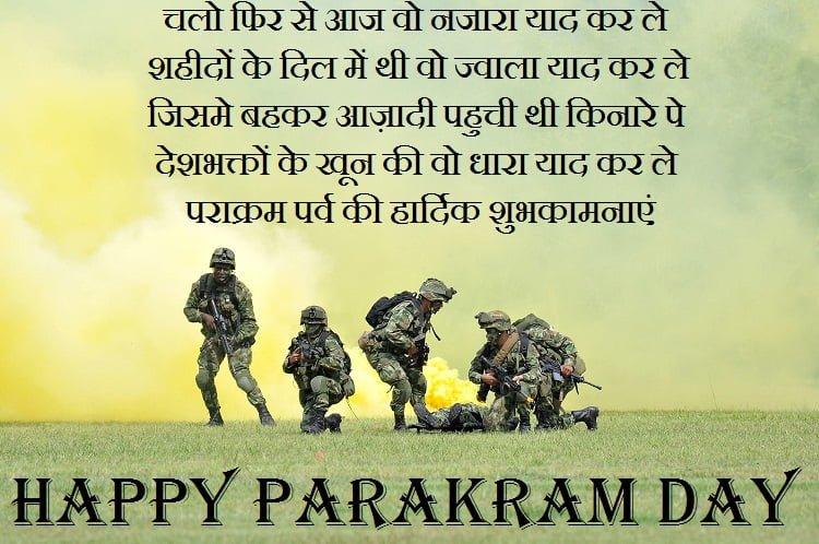 Parakram Parv Picture Hindi Images