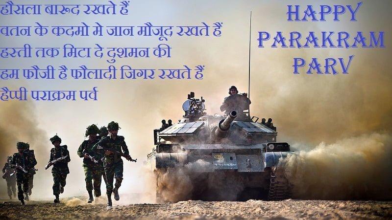 Parakram Parv Picture Shayari