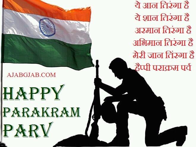 Parakram Parv SMS
