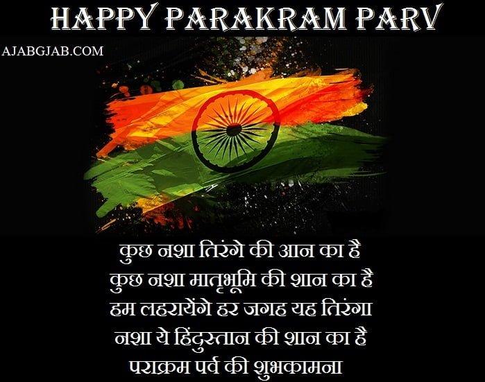 Parakram Parv Shayari In Hindi