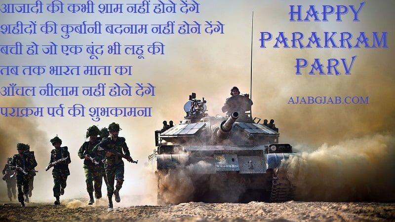 Parakram Parv Shayari In Images