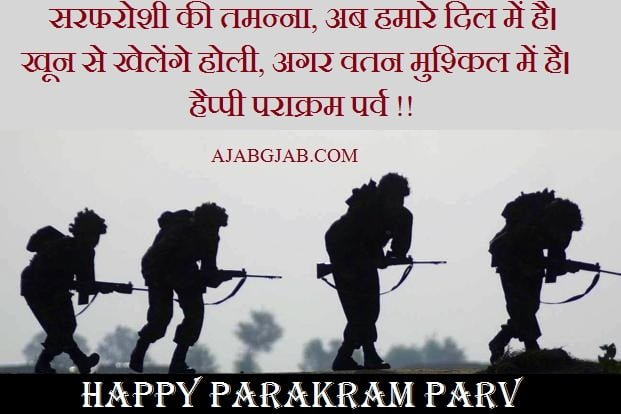Parakram Parv Slogans In Hindi
