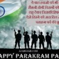 Parakram Parv Wishes In Hindi