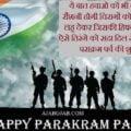 Parakram Parv Wishes In Hindi