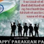 पराक्रम पर्व शुभकामना संदेश | Parakram Parv Wishes In Hindi