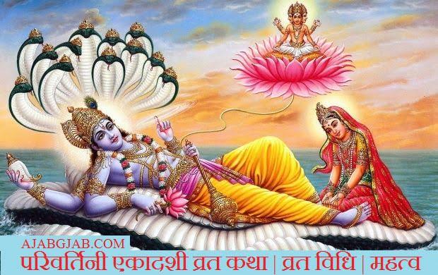 Parivartini Ekadashi