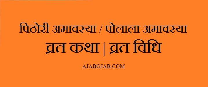 Pithori Amavasya Vrat Katha