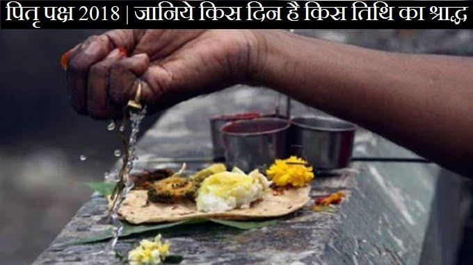 Pitru Paksha Date 2018