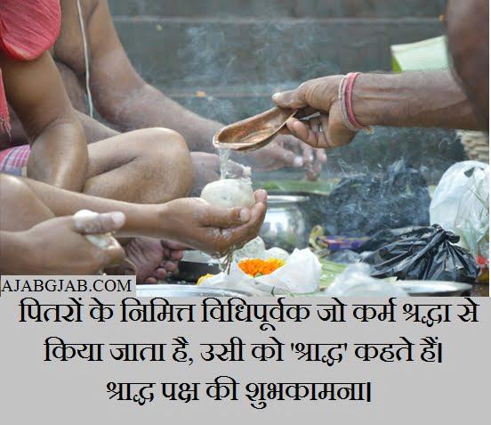 Pitru Paksha Wishes